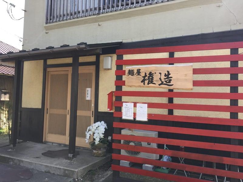 麺屋 権造 秋田市土崎 外観
