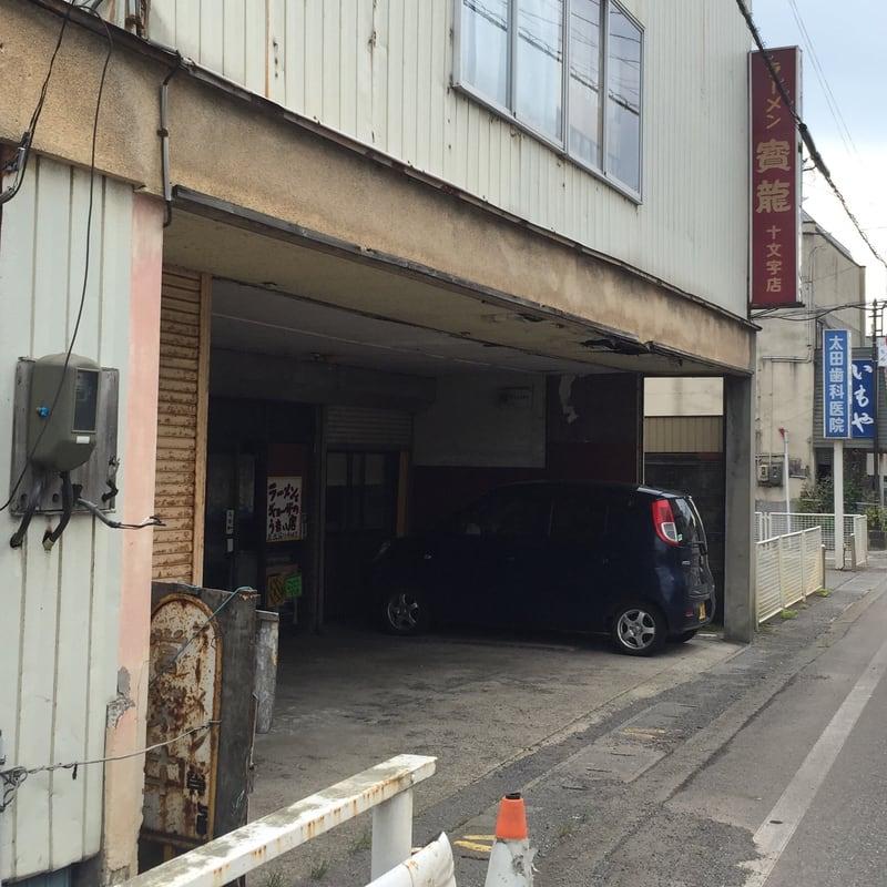 ラーメン寶龍 十文字店 秋田県横手市十文字町 外観