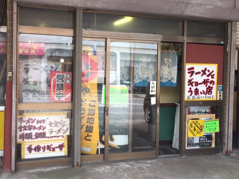 ラーメン寶龍 十文字店 秋田県横手市十文字町 外観 店舗入り口