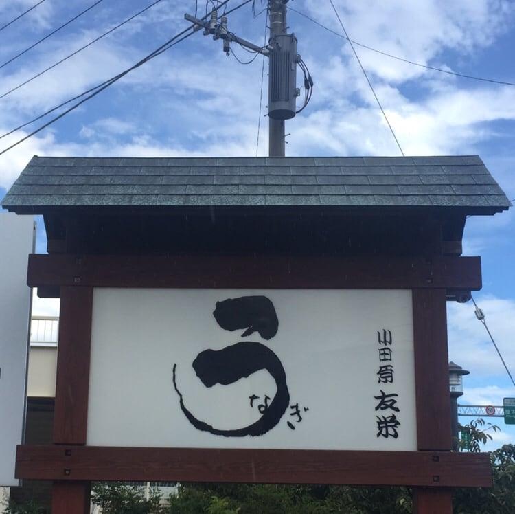 うなぎ亭 友栄 神奈川小田原市 看板