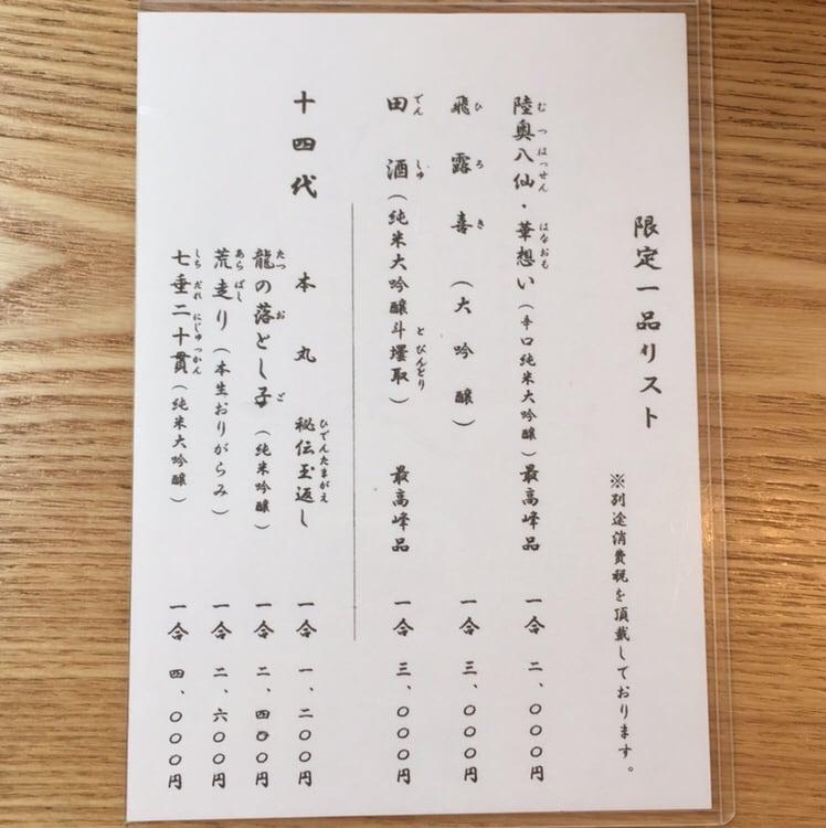 うなぎ亭 友栄 神奈川小田原市 メニュー