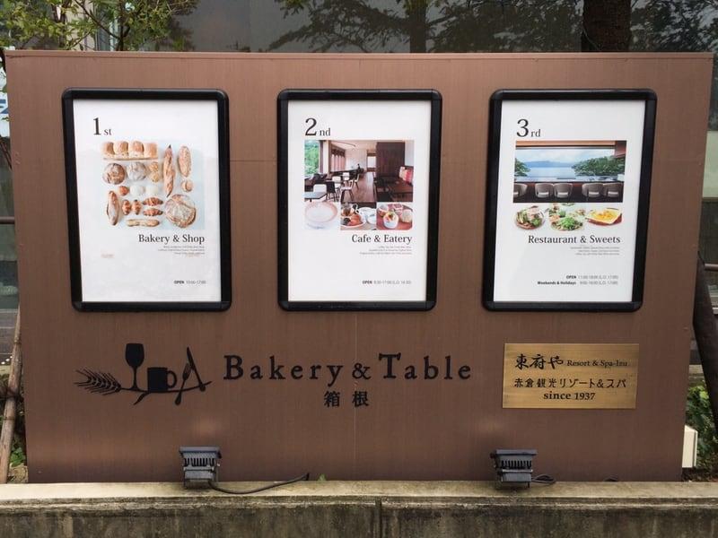 Bakery&Table 箱根(ベーカリー&テーブル箱根) 神奈川足柄下郡箱根町