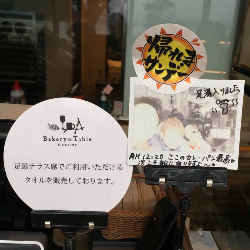 Bakery&Table 箱根(ベーカリー&テーブル箱根) 神奈川足柄下郡箱根町 帰れまサンデー