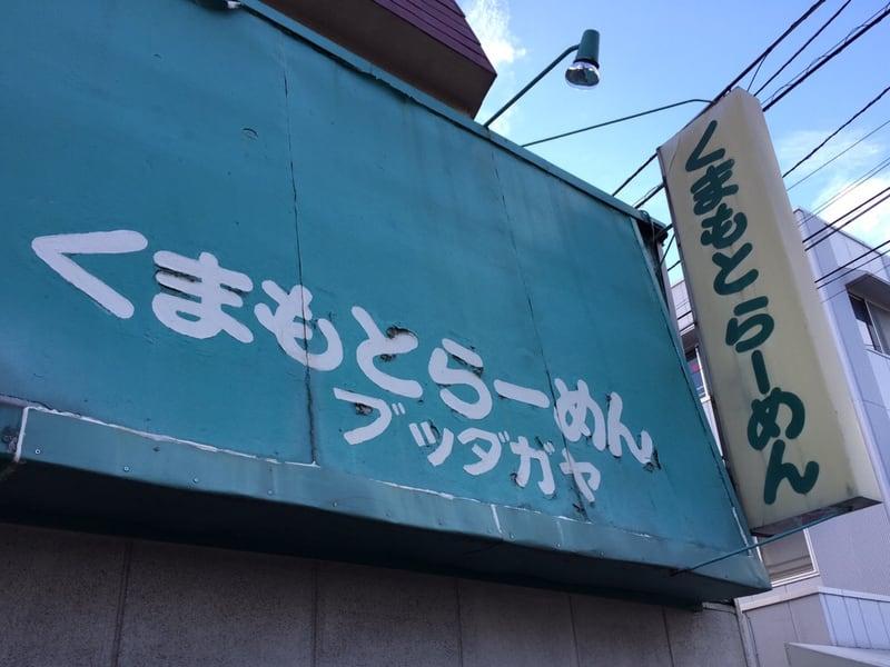 熊本ラーメン くまもとらーめん ブッダガヤ 神奈川小田原市 看板