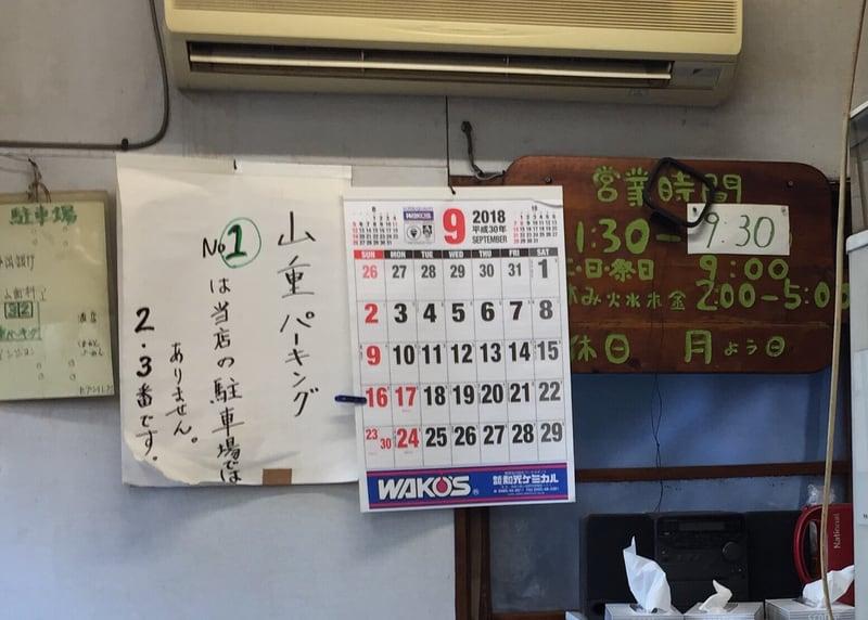 熊本ラーメン くまもとらーめん ブッダガヤ 神奈川小田原市 営業時間 営業案内 定休日 駐車場案内