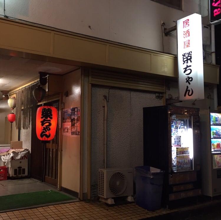 居酒屋 榮ちゃん 神奈川県小田原市 外観