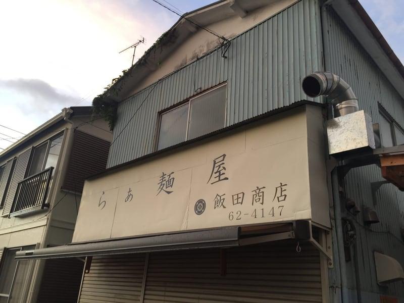 らぁ麺屋 飯田商店 神奈川県足柄下郡湯河原町 外観 シャッター