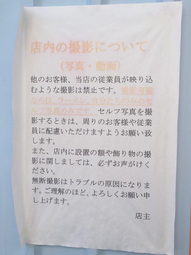 らぁ麺屋 飯田商店 神奈川県足柄下郡湯河原町 営業案内 写真撮影