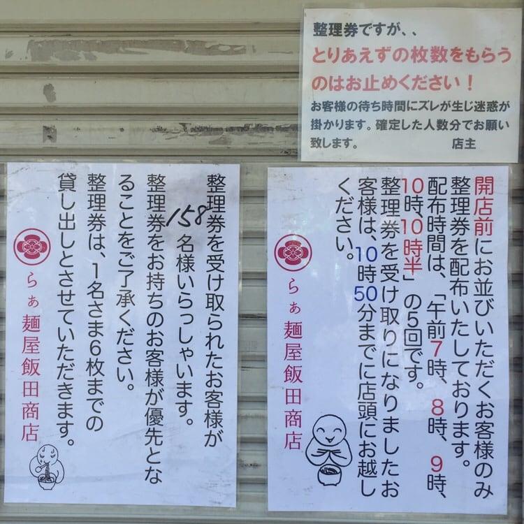 らぁ麺屋 飯田商店 神奈川県足柄下郡湯河原町 整理券 1人6枚まで 貸し出し