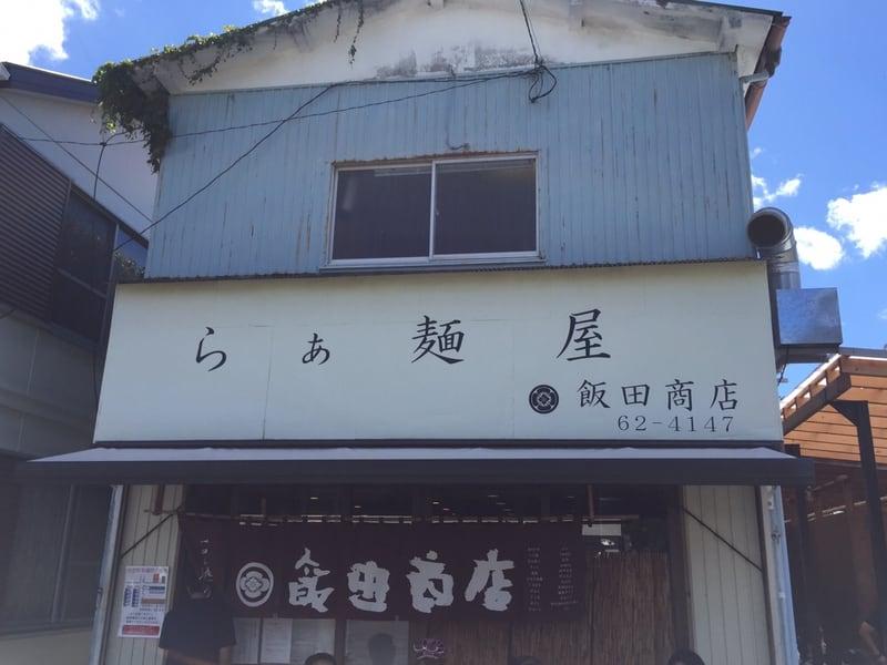 らぁ麺屋 飯田商店 神奈川県足柄下郡湯河原町 外観