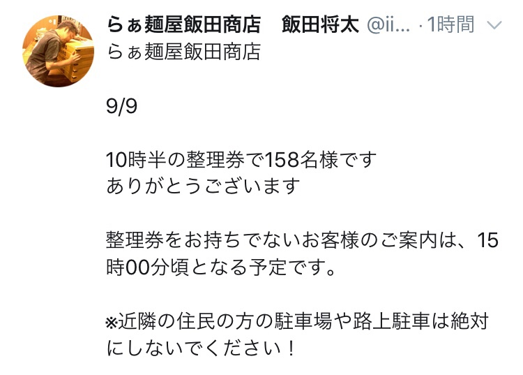 らぁ麺屋 飯田商店 神奈川県足柄下郡湯河原町 オープン時 整理券 人数