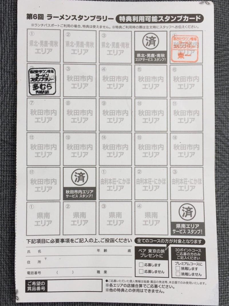 柳麺 多むら 外旭川店 秋田市外旭川 第6回ラーメンスタンプラリー2杯目