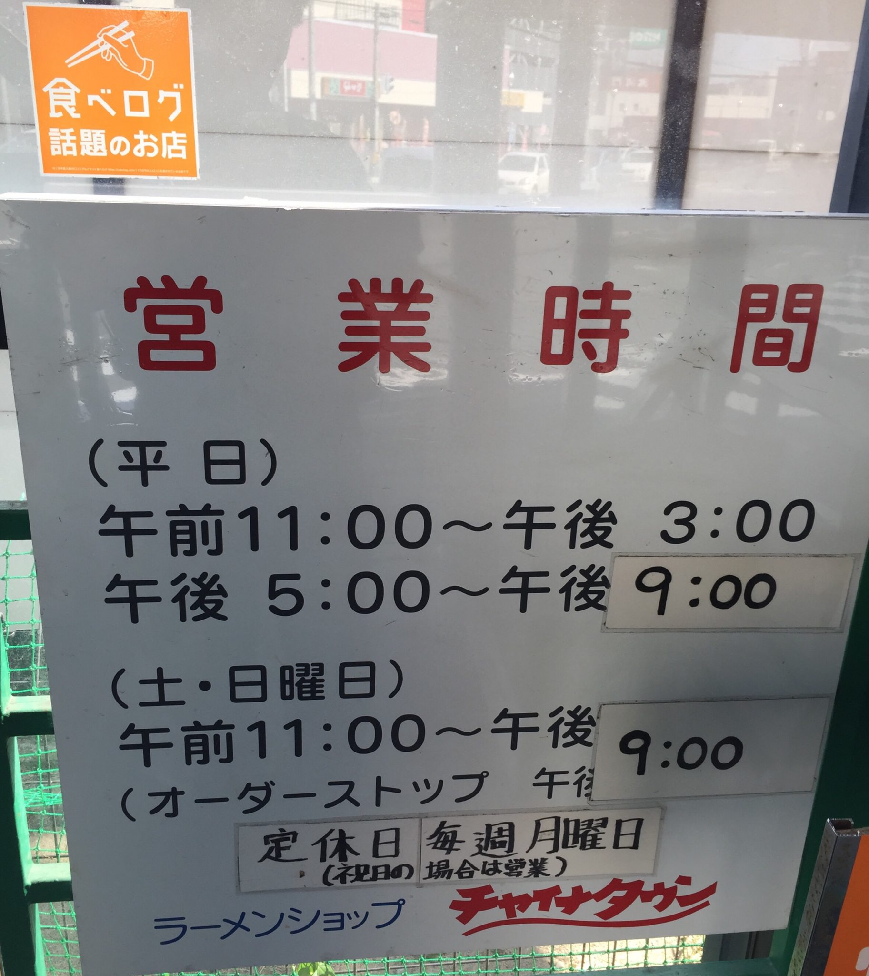 ラーメンショップ チャイナタウン 秋田市卸町 営業時間 営業案内 定休日