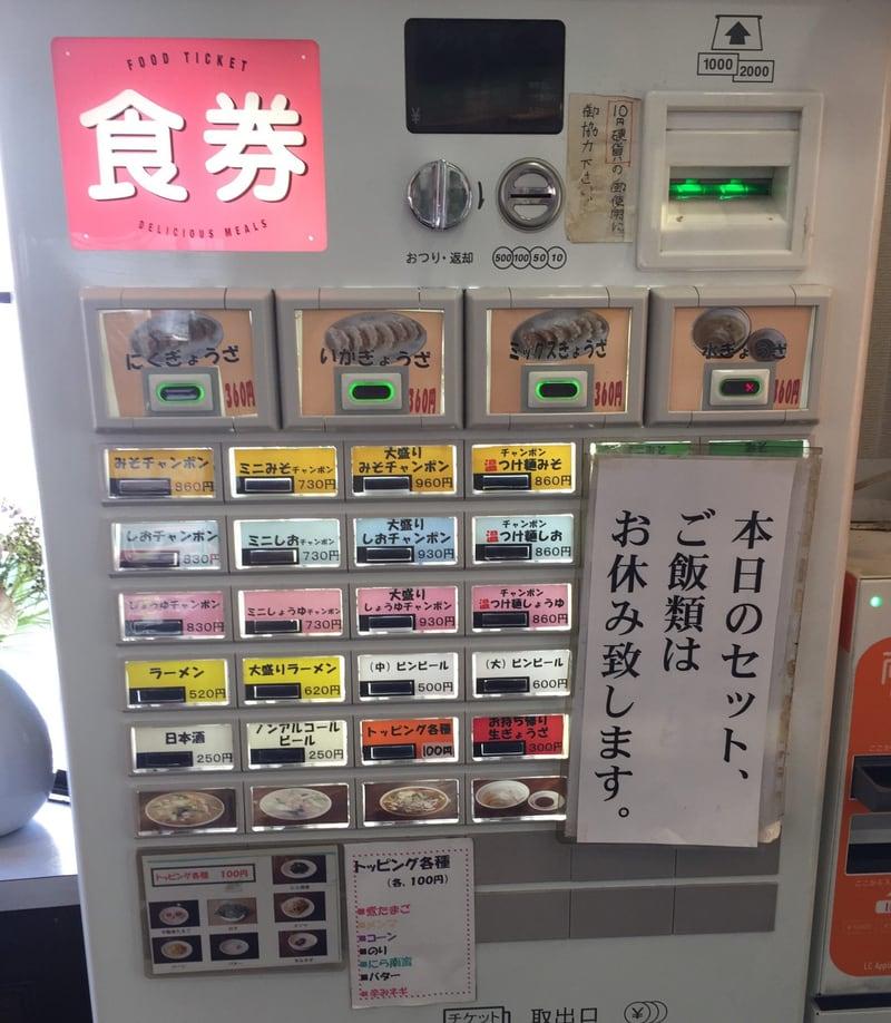 ラーメンショップ チャイナタウン 秋田市卸町 券売機 メニュー