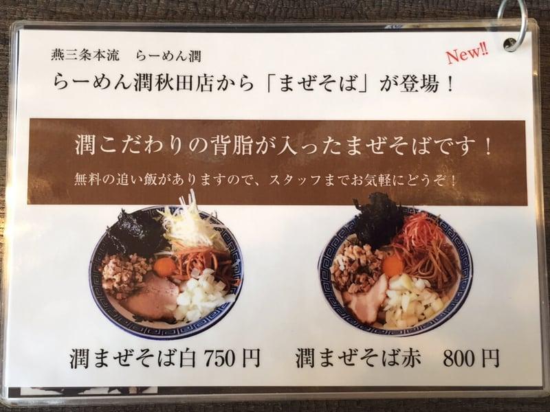 らーめん潤 秋田店 秋田市寺内 メニュー