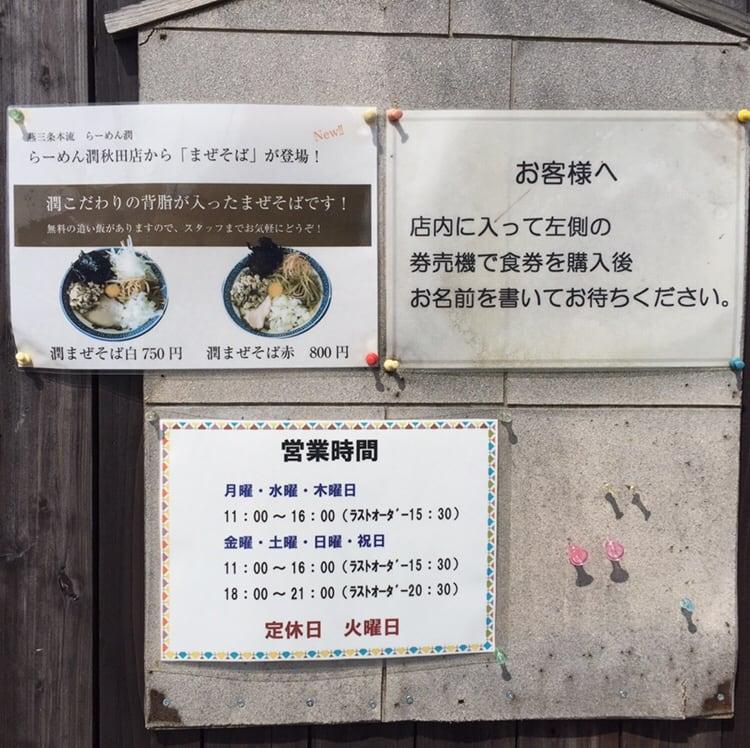 らーめん潤 秋田店 秋田市寺内 営業時間 営業案内 定休日