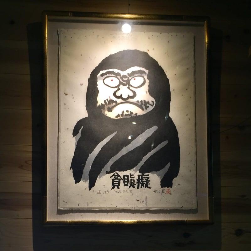 貧瞋癡 とんじんち 富山県氷見市 絵 絵画