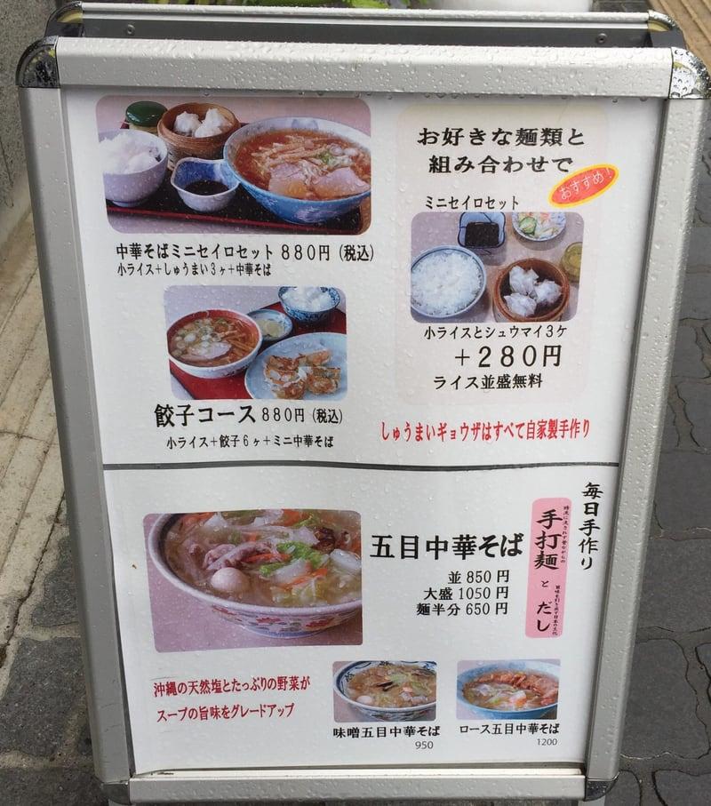 柳の下 末弘軒本店 富山県富山市 メニュー看板