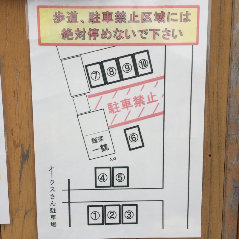 麺家 一鶴 いっかく 富山県富山市 駐車場案内