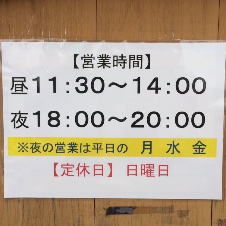 麺家 一鶴 いっかく 富山県富山市 営業時間 営業案内 定休日