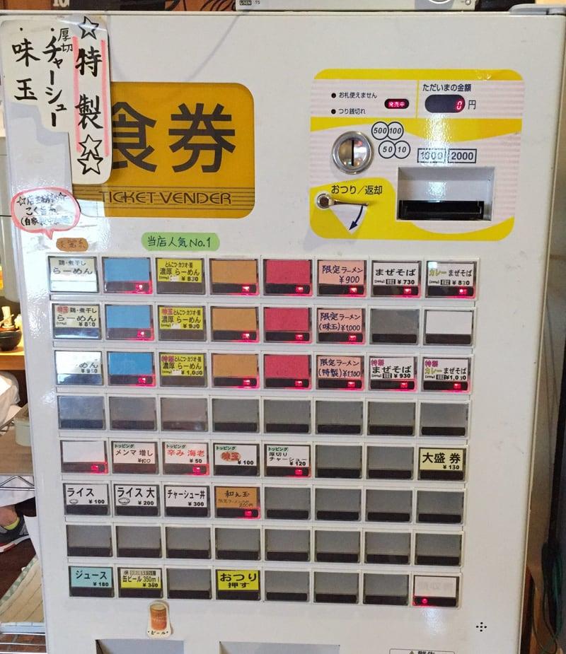 麺家 一鶴 いっかく 富山県富山市 券売機 メニュー
