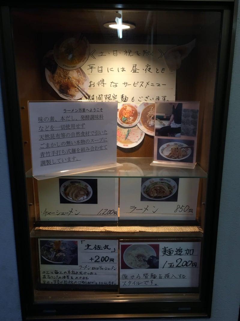無添加ラーメンの万里 富山県富山市 無化調 富山ブラック メニュー 営業案内