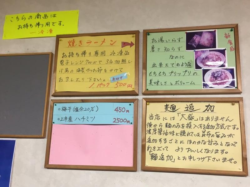 無添加ラーメンの万里 富山県富山市 無化調 富山ブラック メニュー