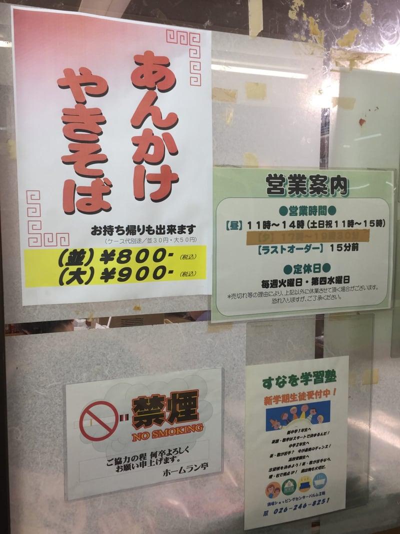 ホームラン亭 パルム店 長野県須坂市 営業時間 営業案内 定休日