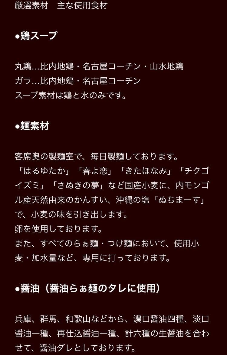 らぁ麺屋 飯田商店 神奈川県足柄下郡湯河原町 メニュー