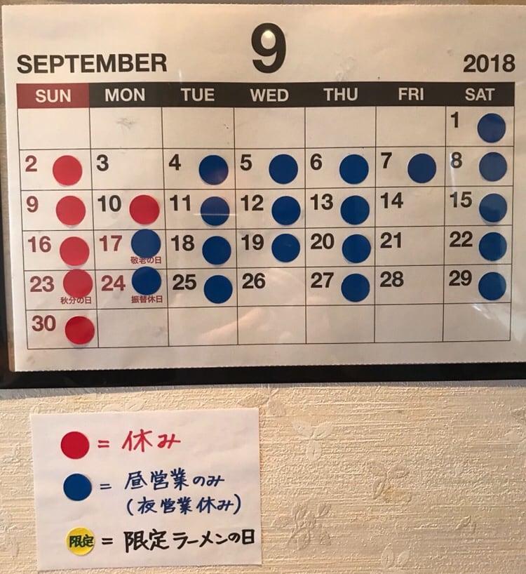 麺家 一鶴 いっかく 富山県富山市 営業カレンダー 定休日