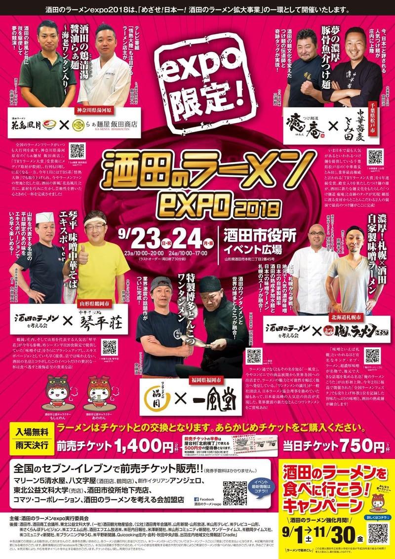 酒田のラーメンEXPO 2018 酒田市役所イベント広場