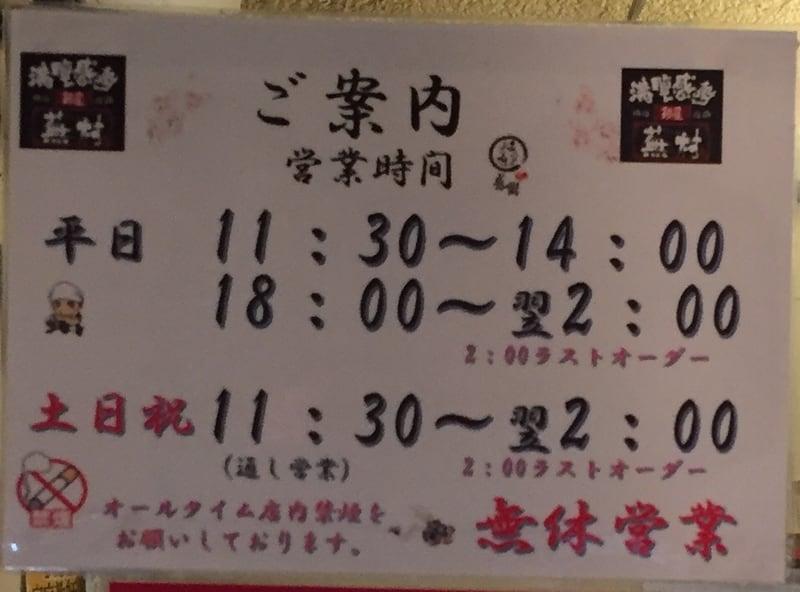 麺屋 蕪村(ぶそん) 長野県長野市 営業時間 営業案内 定休日