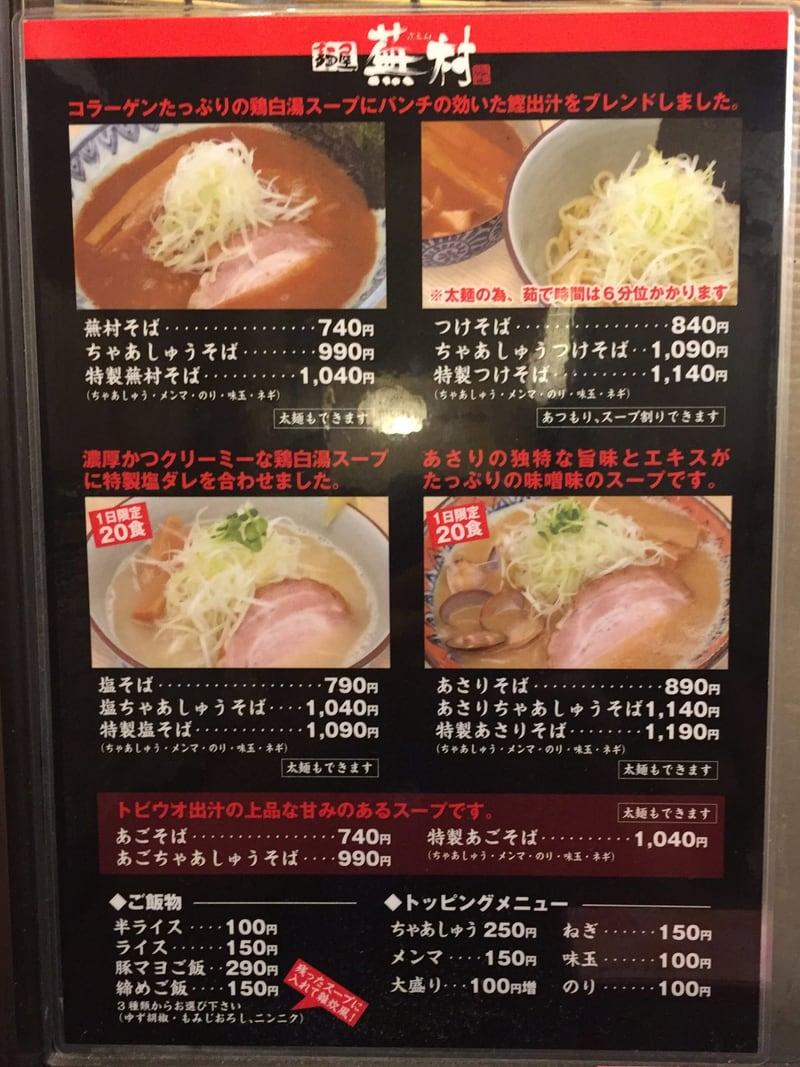 麺屋 蕪村(ぶそん) 長野県長野市 メニュー