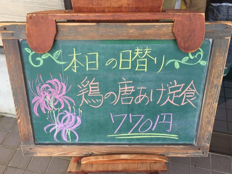 食堂ミサ 本店 新潟県妙高市 日替り定食 鶏の唐揚げ定食 看板