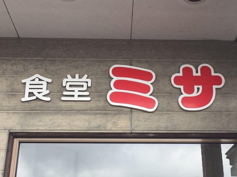 食堂ミサ 本店 新潟県妙高市 看板