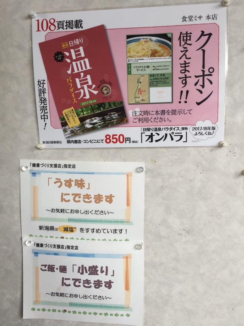 食堂ミサ 本店 新潟県妙高市 営業案内