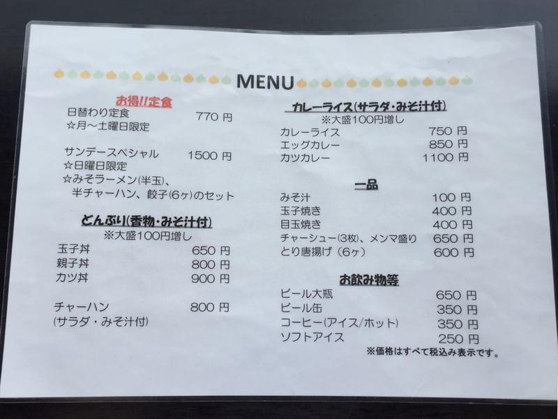 食堂ミサ 本店 新潟県妙高市 メニュー