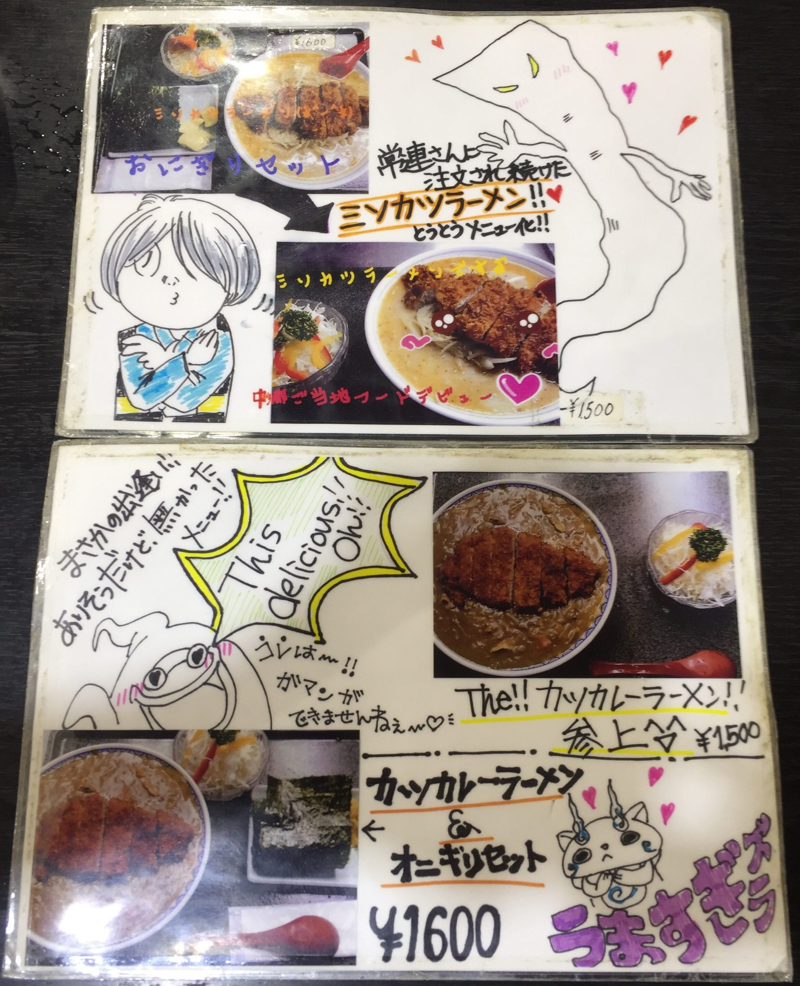 食堂ニューミサ 新潟県上越市 メニュー
