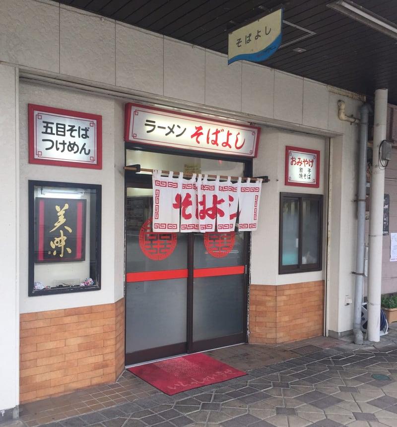 ラーメン そばよし 新潟県柏崎市 外観