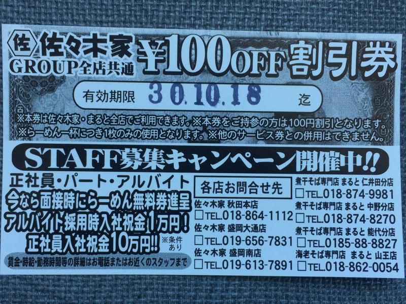 海老そば専門店 まると山王店 秋田市山王 100円割引 サービス券