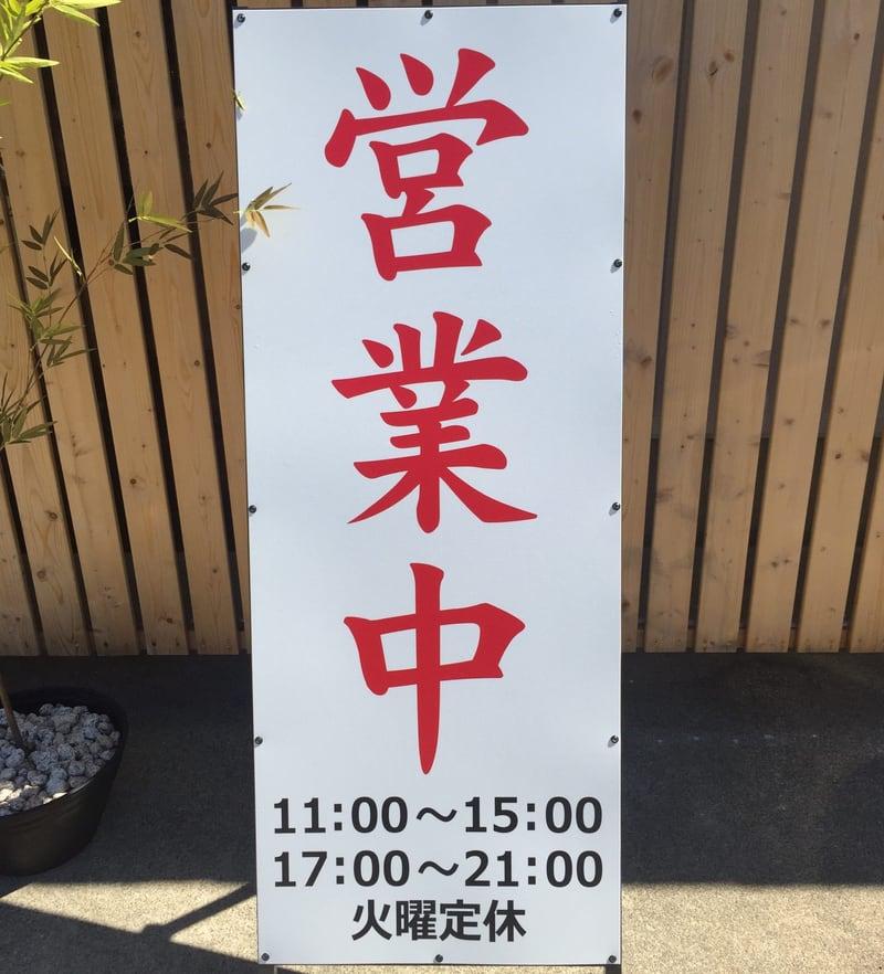 二代目 男寿狼 秋田県横手市 営業時間 営業案内 定休日