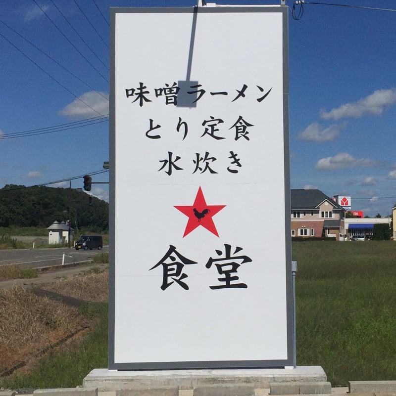 二代目 男寿狼 秋田県横手市 看板