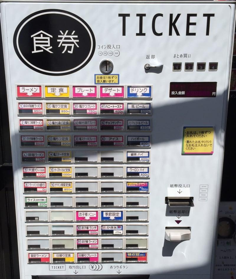 二代目 男寿狼 秋田県横手市 券売機 メニュー