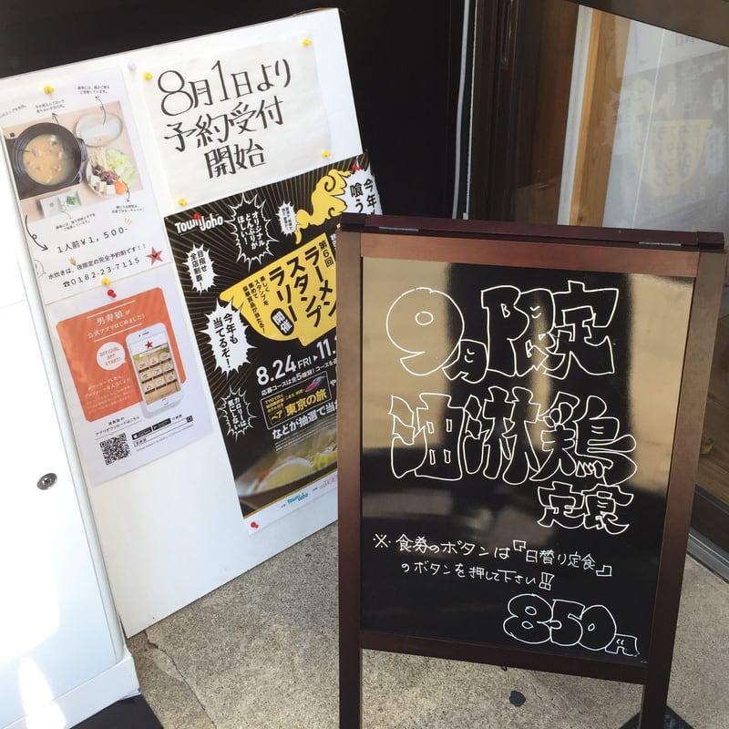 二代目 男寿狼 秋田県横手市 メニュー 看板