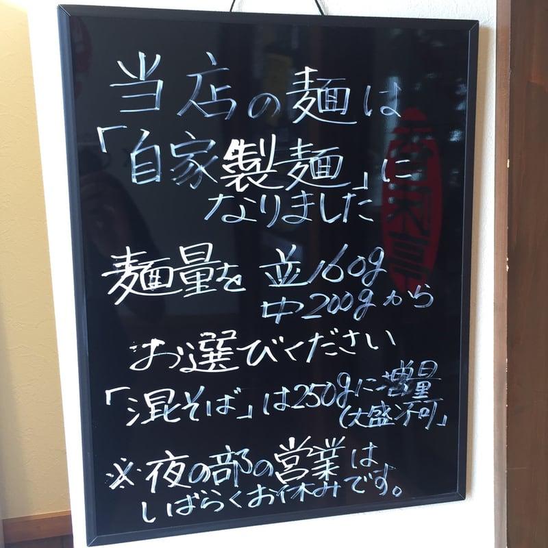 NOODLE SHOP KOUMITEI(香味亭) 秋田県横手市 営業案内 自家製麺