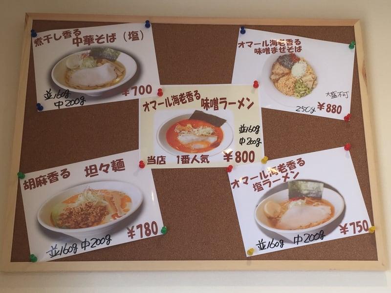 NOODLE SHOP KOUMITEI(香味亭) 秋田県横手市 メニュー