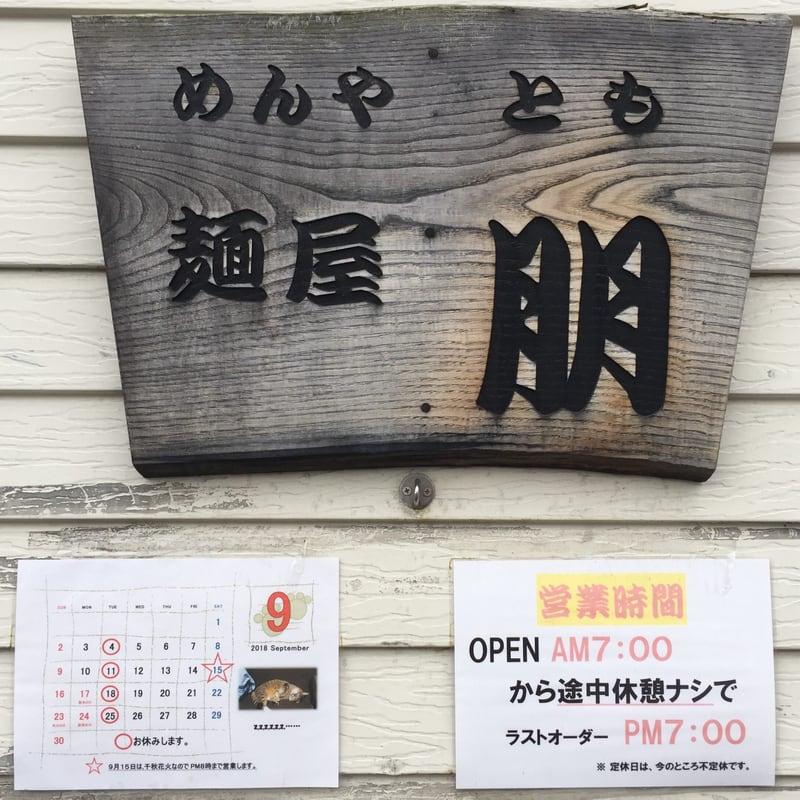 麺屋 朋 秋田市中通 営業時間 営業案内 定休日 営業カレンダー