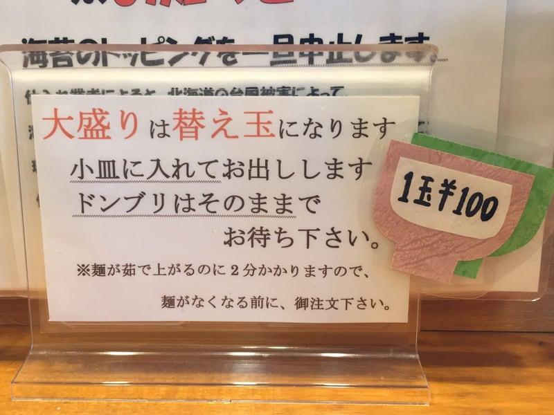 麺屋 朋 秋田市中通 メニュー