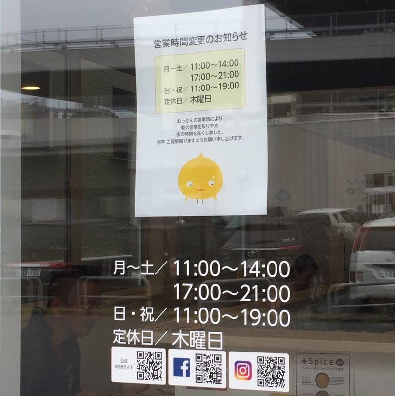 ひよこカレー 秋田駅前店 秋田市中通 営業時間 営業案内 定休日