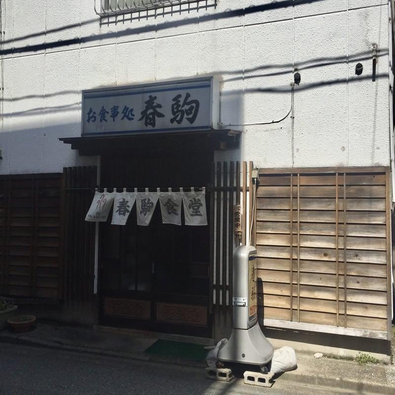 お食事処 春駒食堂 秋田市中通 外観